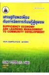 CLM7705 (TL748) 56009 เศรษฐกิจพอเพียงกับการจัดการเรียนรู้สู่ชุมชน