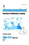 CMA3111 (CMA3101) 63188 นวัตกรรทางการสอนคณิตศาสตร์