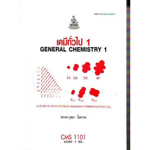 CMS1101 (CM111) (CM113) (CMS1103) 61090 เคมีทั่วไป 1