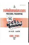 COS2101 63031 การเขียนโปรแกรมเชิงกระบวนการ