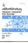CSC3212 61314 เคมีอินทรีย์สำหรับครู
