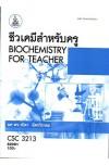 CSC3213 62091 ชีวเคมีสำหรับครู