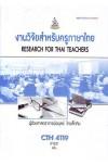 CTH4119 61221 งานวิจัยสำหรับครูภาษาไทย