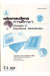 EA313 (EDA3113) 45022 หลักการบริหารการศึกษา