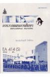 EA414(S) EDA4114(S) 48332 การวางแผนการศึกษา