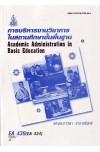 EA439 (434) (EDA4139) 50067 การบริหารงานวิชาการในสถานศึกษาขั้นพื้นฐาน