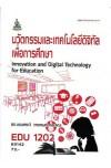 EDU1202 63142 นวัตกรรมและเทคโนโลยีดิจิทัลเพื่อการศึกษา