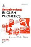 ENL2003 (LI211) 63005 สัทศาสตร์ภาษาอังกฤษ