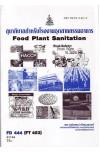 FD444 (FT453) (FDT3404) 51154 สุขาภิบาลสำหรับโรงงานอุตสาหกรรมอาหาร
