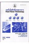 FDT4602 54109 เทคโนโลยีกลิ่นรสอาหาร