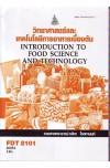 FDT2101 60054 วิทยาศาสตร์และเทคโนโลยีการอาหารเบื้องต้น