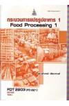 FDT2203 (FD221) 58183 กระบวนการแปรรูปอาหาร 1