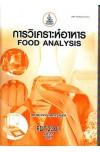 FDT2301 (FT331) 60110 การวิเคราะห์อาหาร