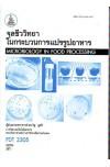FDT3305 62256 จุลชีววิทยาในกระบวนการแปรรูปอาหาร