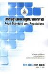 FDT3406 (FDT3403) 62152 มาตรฐานและกฎหมายอาหาร