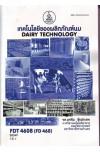 FDT4608 (FD468) 58049 เทคโนโลยีของผลิตภัณฑ์นม