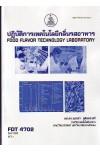FDT4702 54196 ปฏิบัติการเทคโนโลยีกลิ่นรสอาหาร