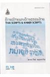 FOL3105 ( FL348) 59220 อักษรไทยและอักษรขอมไทย