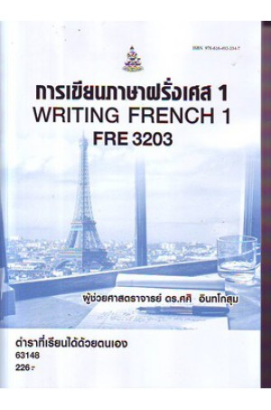 FRE3203 (FR321) 63148 การเขียนภาษาฝรั่งเศส 1