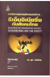 GB700-600 42305 การจัดการและพฤติกรรมองค์การ: รีเอ็นจิเนียริ่งกับสังคมไทย