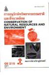 GE215 (GEO2161)  53071 การอนุรักษ์ทรัพยากรธรรมชาติและสิ่งแวดล้อม