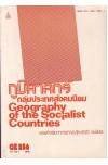 GE256 31101 ภูมิศาสตร์กลุ่มประเทศสังคมนิยม