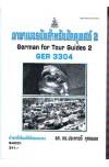 GER3304 64001 ภาษาเยอรมันสำหรับมัคคุเทศน์ 2
