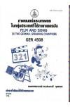 GER4508 61024 ภาพยนตร์และบทเพลงในกลุ่มประเทศที่ใช้ภาษาเยอรมัน