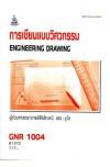 GNR1004 (GER1004) 61272 การเขียนแบบวิศวกรรม