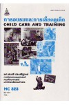 HC323 52154 การอบรมและการเลี้ยงดูเด็ก