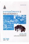 hc343 (hec3210) 53070 อาหารและโภชนาการ 2