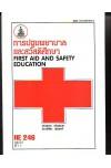 HE246 (HED2460) 48222 การปฐมพยาบาลและสวัสดิศึกษา