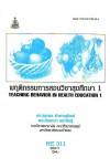 HE311 (HA311) (HED4001) 50071 พฤติกรรมการสอนวิชาสุขศึกษา 1