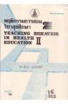 HE312 (HA312) (HED4002) 36039 พฤติกรรมการสอนวิชาสุขศึกษา 2