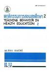 HE312 (HA312) (HED4002) 47265 พฤติกรรมการสอนสุขศึกษา 2