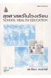 HE347 (HA343) (HED3470) 47215 สุขศาสตร์ในโรงเรียน