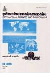IB325 (INB3191) (INB3192) 54102 ธุรกิจระหว่างประเทศกับสิ่งแวดล้อม