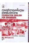 IFL1011 (ENE1011) 63099 ภาษาอังกฤษพื้นฐานสำหรับวิศวกร
