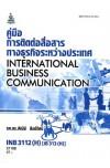 INB3112(H) IB313(H) 57108 คู่มือการติดต่อสื่อสารทางธุรกิจระหว่างประเทศ