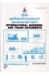 INB3108(H) IB417(H) 58050 คู่มือธุรกิจระหว่างประเทศและเอกสารการค้า