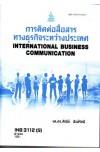 INB3112(S) IB313(S) 61244 คู่มือการติดต่อสื่อสารทางธุรกิจระหว่างประเทศ