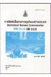 INB3112 (IB313) 56174 การติดต่อสื่อสารทางธุรกิจระหว่างประเทศ