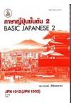 JPN1012 (JPN1002) (JA102) 61105 ภาษาญี่ปุ่น 2