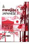 JPN1001 (JPN1011) 59262 ภาษาญี่ปุ่น 1