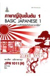 JPN1011(H) (JPN1001(H) 63164 ภาษาญี่ปุ่นชั้นต้น 1 (แบบฝึกหัดคัดตัวอักษรภาษาญี่ปุ่น)