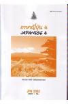 JPN2002 (JPN2012) (JA202) 59099 ภาษาญี่ปุ่น 4