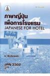 JPN3302 59306 ภาษาญี่ปุ่นเพื่อการโรงแรม