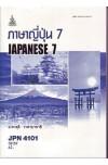 JPN4101 (JA401) 58159 ภาษาญี่ปุ่น 7