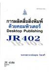 JR402 54132 การผลิตสื่อสิ่งพิมพ์ด้วยคอมพิวเตอร์