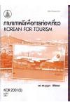 KOR2001(S)-KO201(S) 61133 ภาษาเกาหลีพื่อการท่องเที่ยว